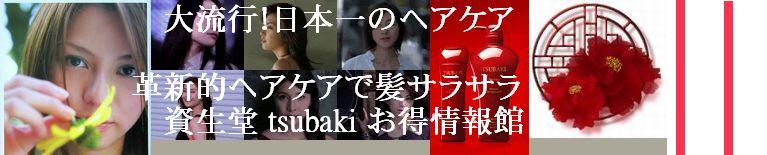 資生堂 つばき 日本一のヘアケアで髪サラサラ生活